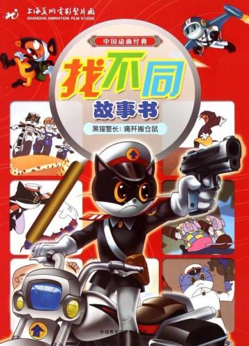 黑猫警长:痛歼搬仓鼠(中国动画经典找不同故事书)