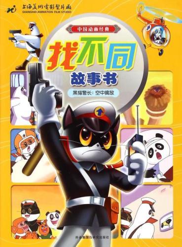 黑猫警长:空中擒敌(中国动画经典找不同故事书)