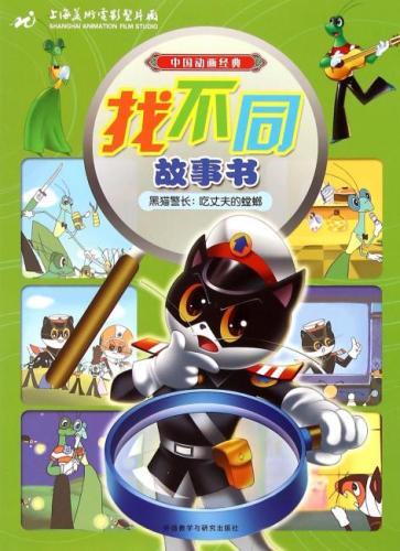黑猫警长:吃丈夫的螳螂(中国动画经典找不同故事书)