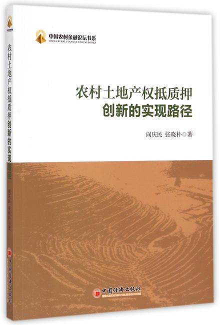 中国农村金融论坛书系-农村土地产权抵质押创新的实现路径