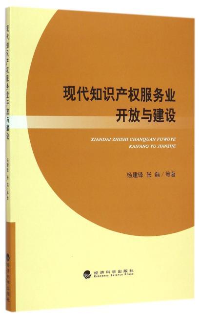 现代知识产权服务业开放与建设--基于上海亚太知识产权中心城市发展目标的研究