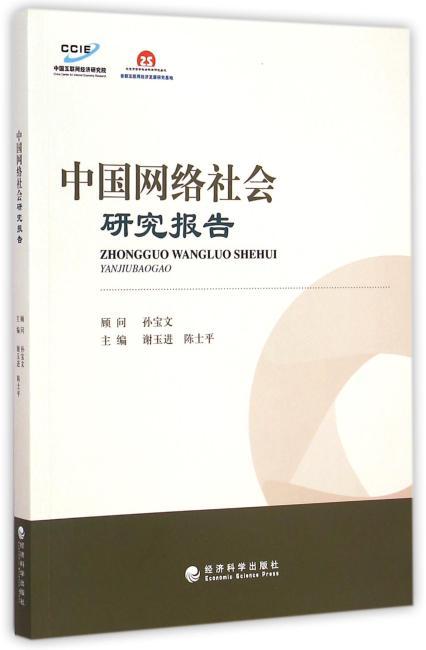 中国网络社会研究报告