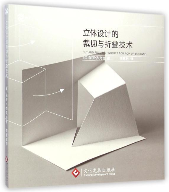 纸艺物语:立体设计的裁切与折叠技术