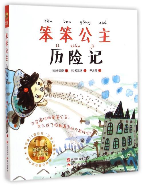 笨笨公主历险记   (国际获奖少儿图书(注音版)!给孩子最有分量的阅读!小朋友自己看的成长小说!)
