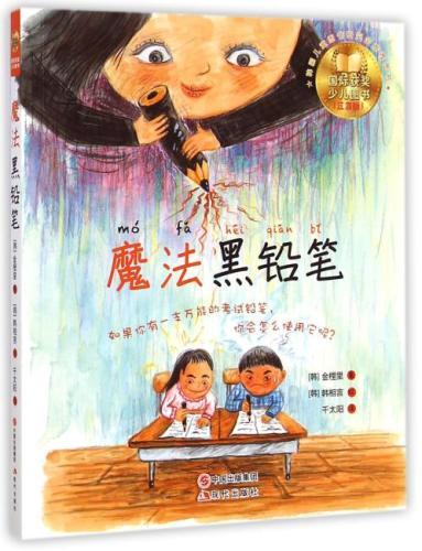 魔法黑铅笔  (国际获奖少儿图书(注音版)!小朋友自己看的成长小说!一支魔法黑铅笔能帮你得到完美的分数,但是能帮你获得诚实吗?)