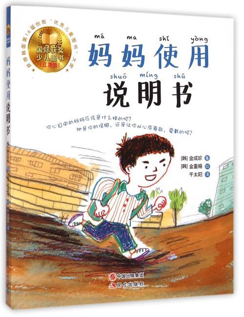 妈妈使用说明书   (国际获奖少儿图书(注音版)!小朋友自己能自己读的成长小说!小朋友学习体会妈妈的艰辛,找寻家庭的温馨!)