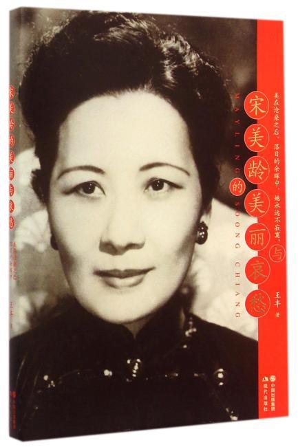 """宋美龄的美丽与哀愁  (对中国最有影响力的女人!她,美在沧桑之后!她,兼备""""美丽与哀愁""""!诉说着中国近一个世纪以来的苦难!)"""