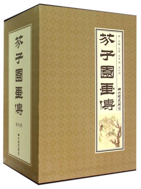 芥子园画传全六册