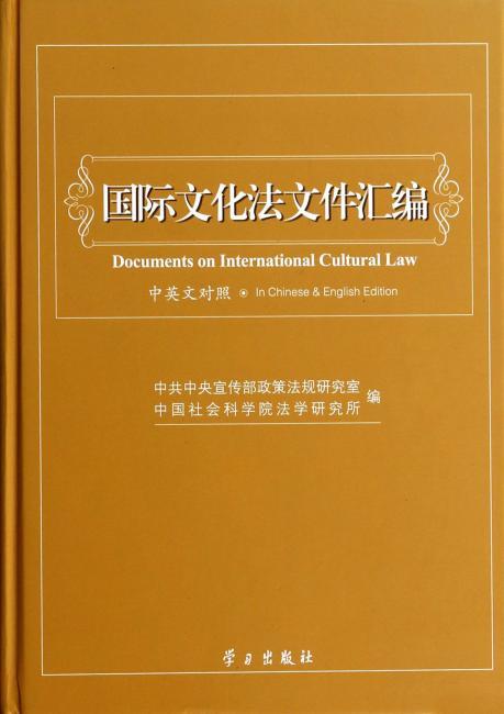 国际文化法文件汇编