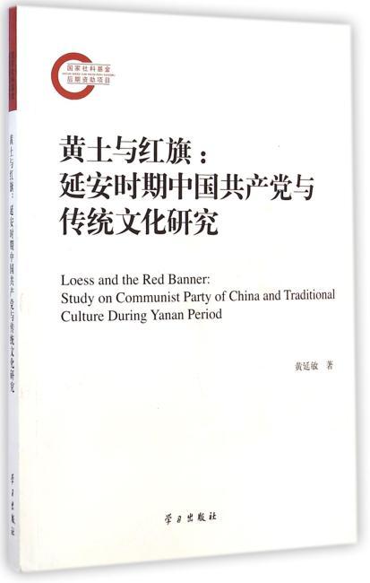 黄土与红旗:延安时期中国共产党与传统文化研究