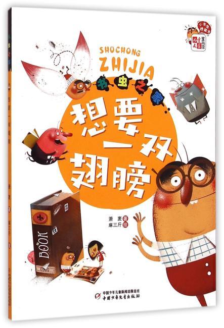 《儿童文学》童书馆·小书虫桥梁书——书虫之家:想要一双翅膀