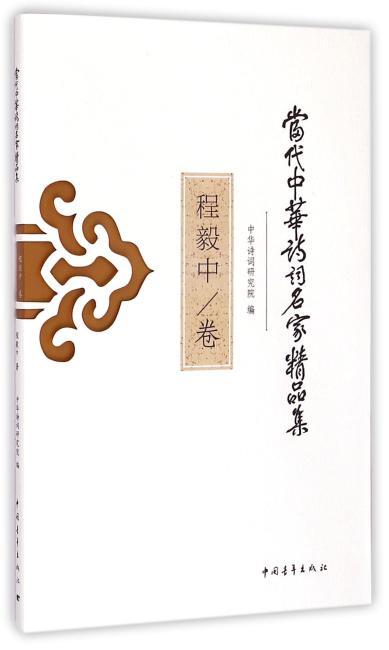 当代中华诗词名家精品集·程毅中卷