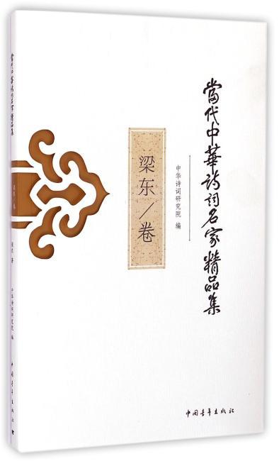 当代中华诗词名家精品集·梁东卷
