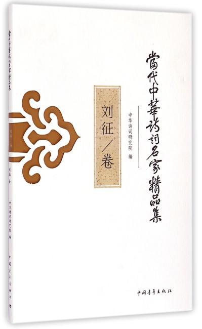 当代中华诗词名家精品集·刘征卷