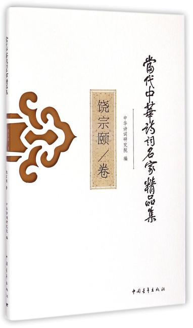 当代中华诗词名家精品集·饶宗颐卷