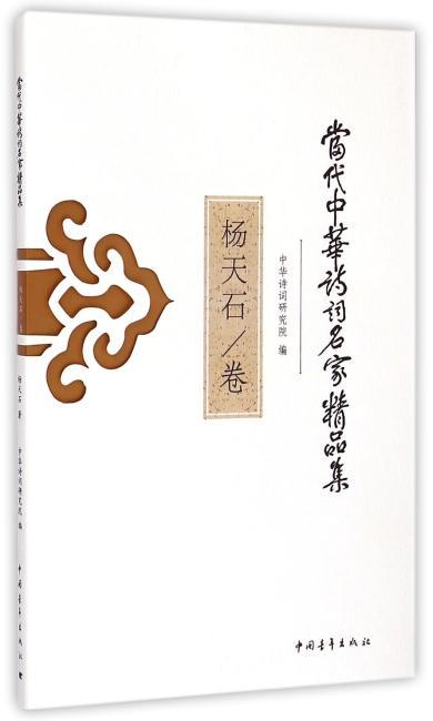 当代中华诗词名家精品集·杨天石卷