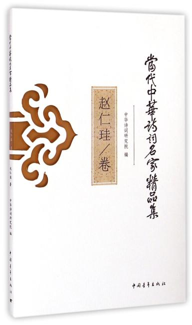 当代中华诗词名家精品集·赵仁珪卷