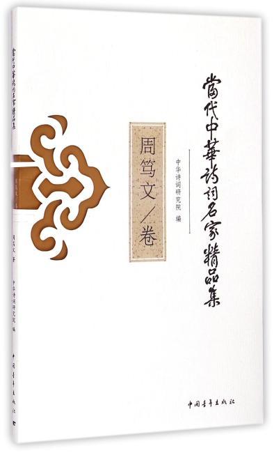 当代中华诗词名家精品集·周笃文卷