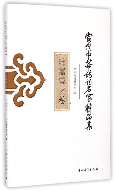 当代中华诗词名家精品集·叶嘉莹卷