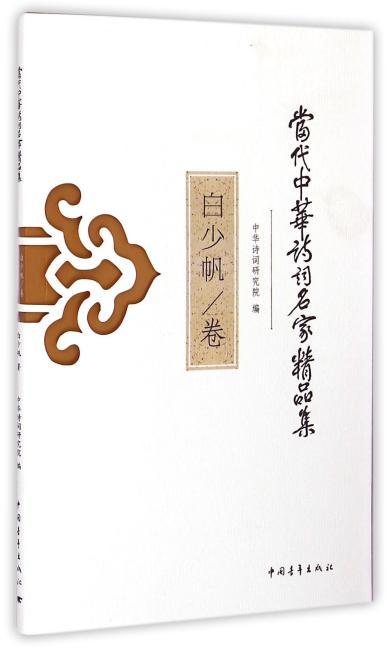 当代中华诗词名家精品集·白少帆卷