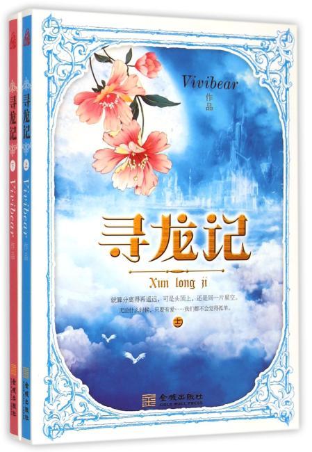 寻龙记(套装全二册)(畅销八年穿越典藏版,Vivibear首度修订,独家新增全新番外)