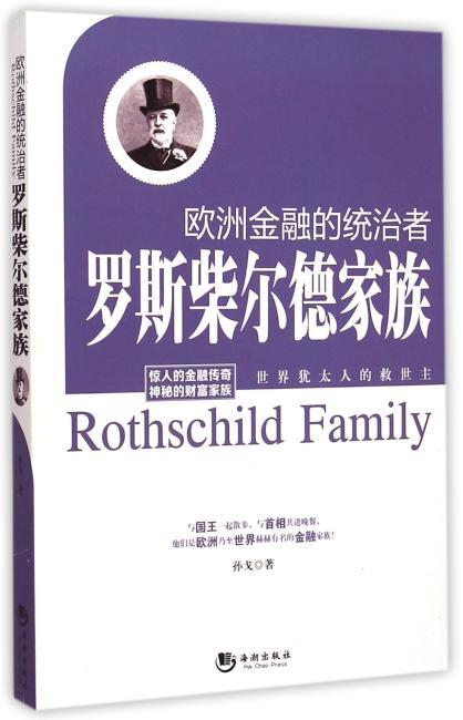 欧洲金融的统治者——罗斯柴尔家族