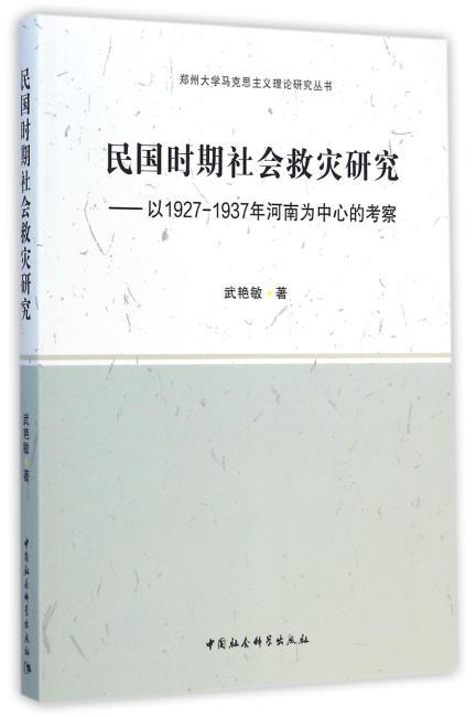 民国时期社会救灾研究
