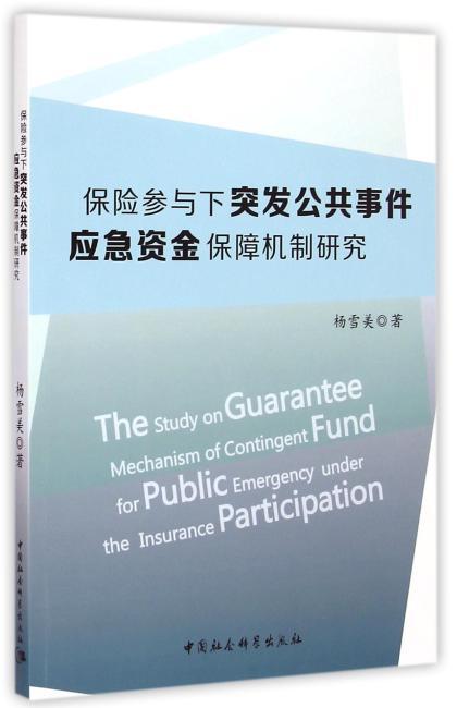 保险参与下突发公共事件应急资金保障机制研究