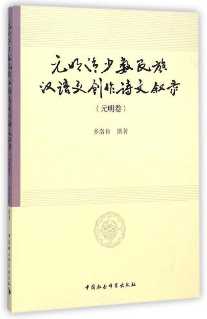 元明清少数民族汉语文创作诗文叙录(元明卷)