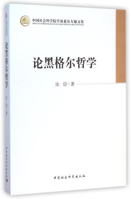 论黑格尔哲学(学部委员专题文集)