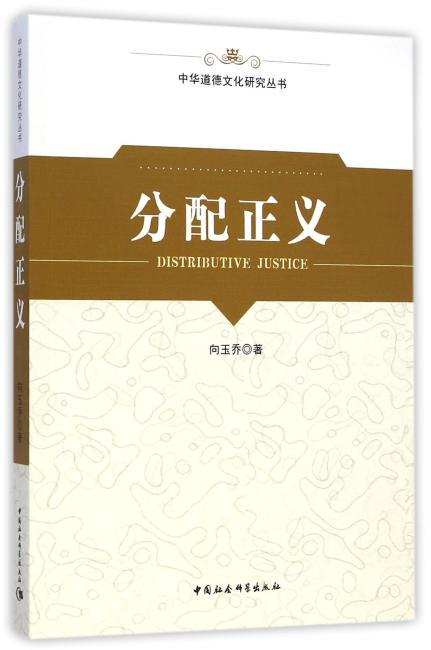 分配正义(中华道德文化研究丛书)