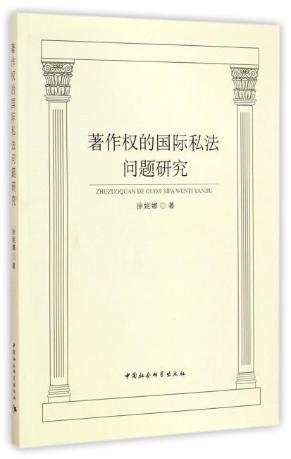 著作权的国际私法问题研究