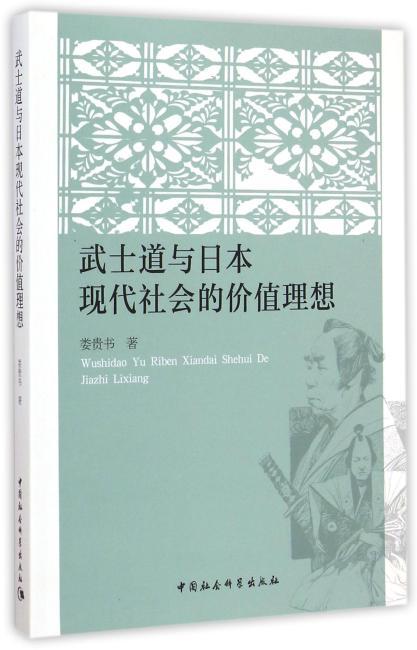 武土道与日本现代社会的价值理想