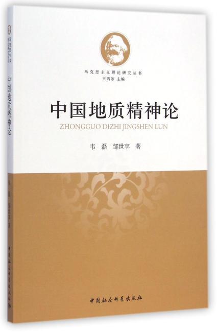 中国地质精神论(马克思主义理论研究丛书)