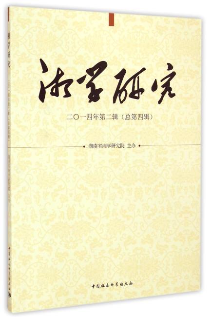 湘学研究:2014年第二辑(总第四辑)