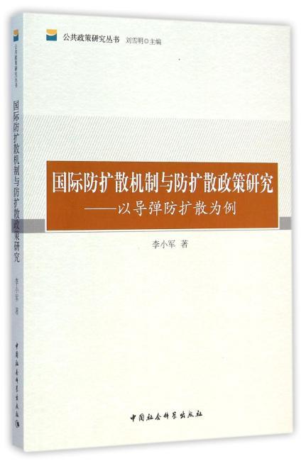 国际防扩散机制与防扩散政策研究(公共政策研究丛书)