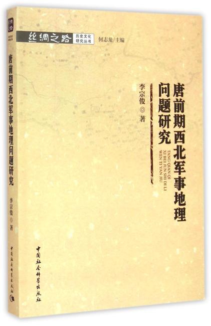 唐前期西北军事地理问题研究