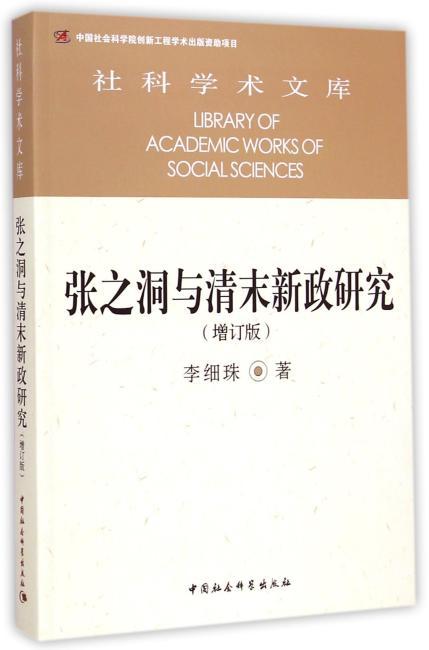 张之洞与清末新政研究(增订版)(社科学术文库)创新工程