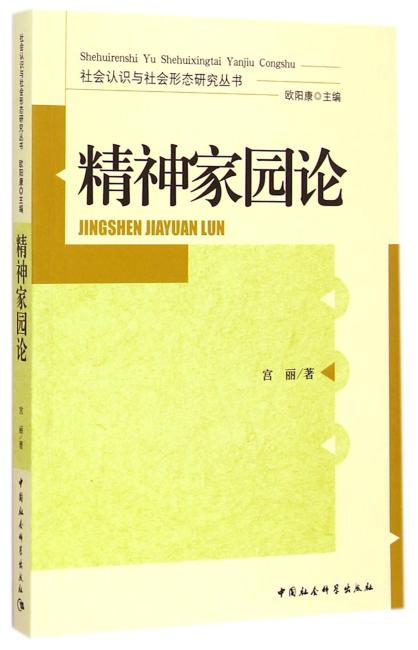 精神家园论(社会认识与社会形态研究丛书)