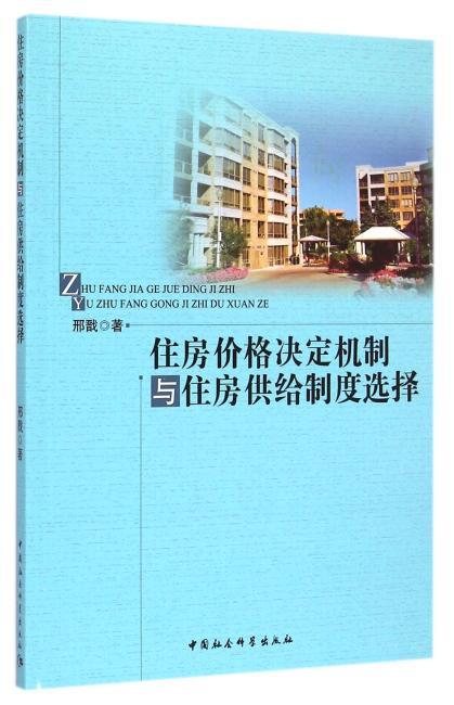 住房价格决定机制与住房供给制度选择