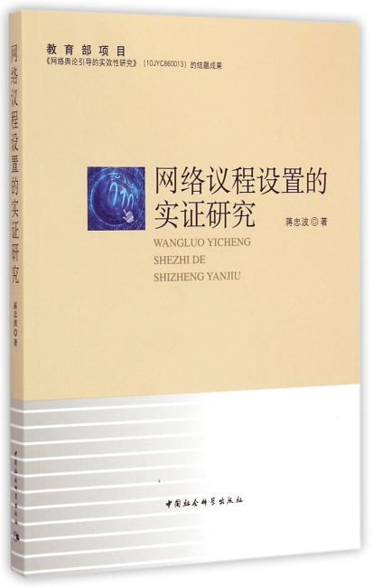 网络议程设置的实证研究