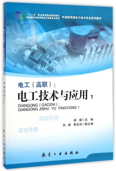 电工(高职):电工技术与应用1