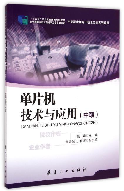 单片机技术与应用(中职)