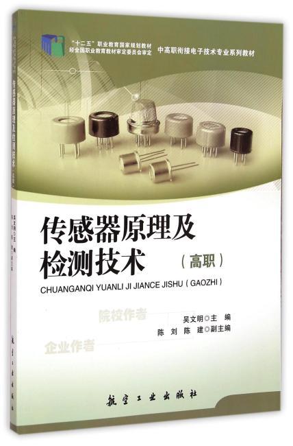 传感器原理及检测技术(高职)