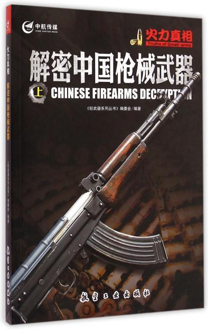 解密中国枪械武器(上)