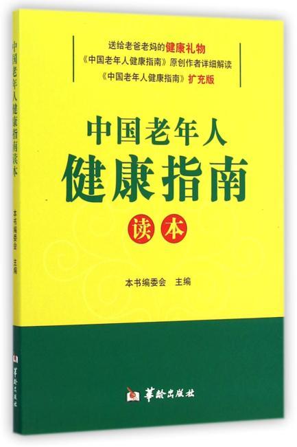 中国老年人健康指南读本