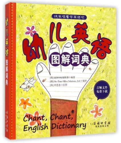 幼儿英语图解词典