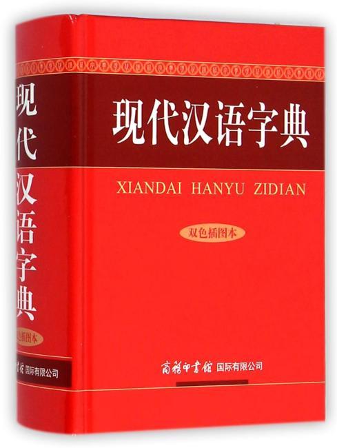 现代汉语字典(双色插图本)