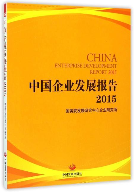 中国企业发展报告2015