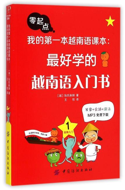 我的第一本越南语课本——最好学的越南语入门书